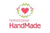 Территория HandMade
