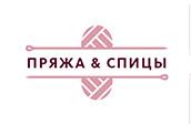 Пряжа & Спицы