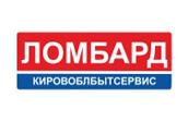 Ломбард Кировоблбытсервис