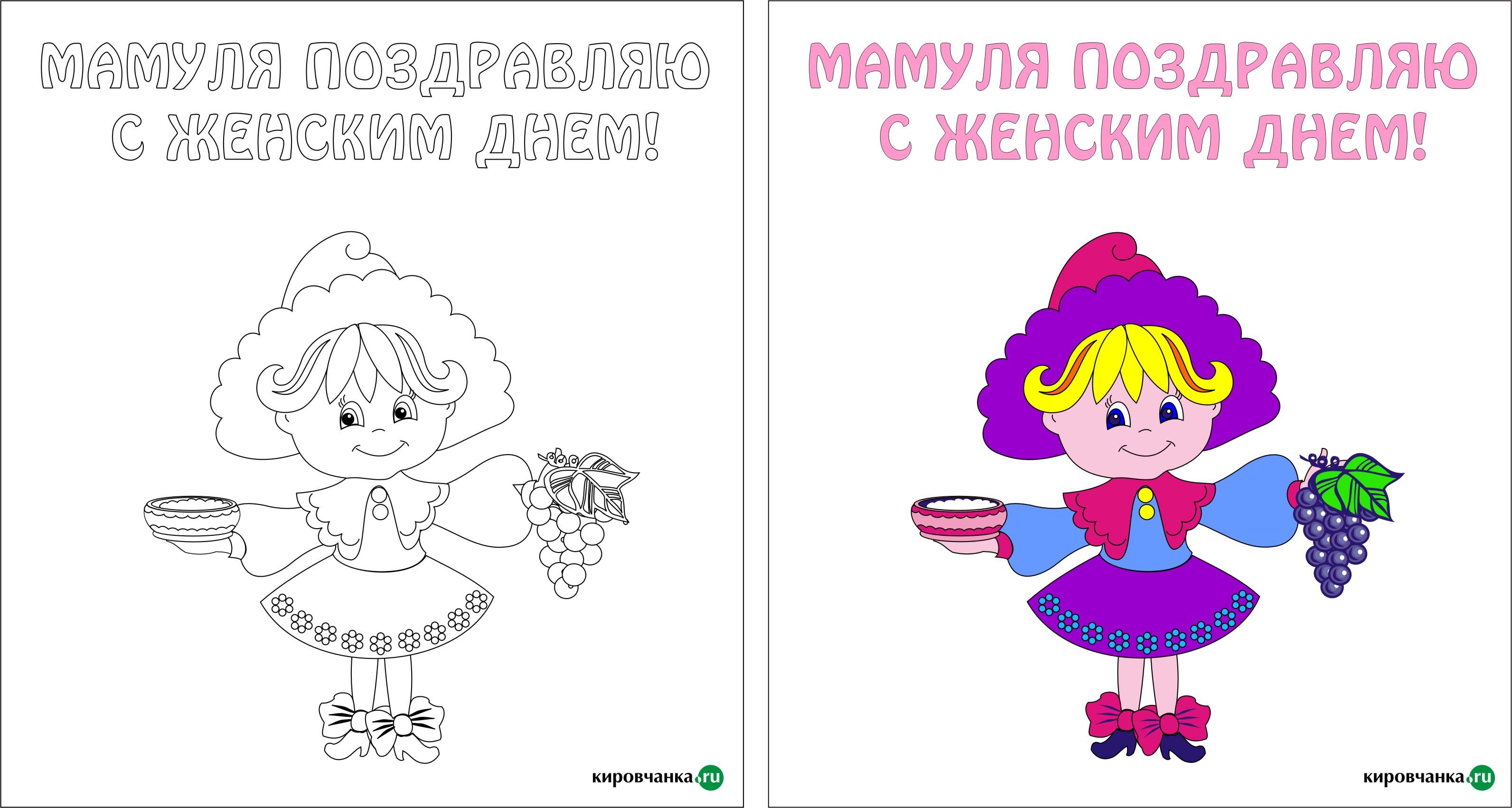 Как нарисовать поздравительную открытку бабушке