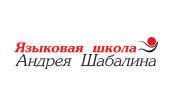 Языковая школа Андрея Шабалина