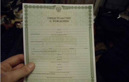 Государственная регистрация рождения ребенка
