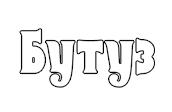 Бутуз