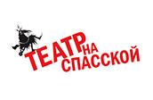 Театр на Спасской