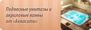 Подвесные унитазы и акриловые ванны от «Аквасити»