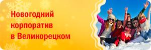 Новогодний корпоратив в Великорецком