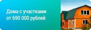 Дома с участками от 690 000 рублей