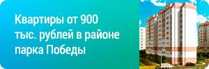 Квартиры от 900 тыс. рублей в районе парка Победы