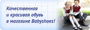 Качественная и красивая обувь в магазине Babyshoes!