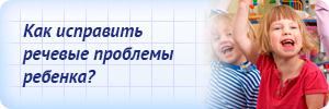 Как исправить речевые проблемы ребенка?