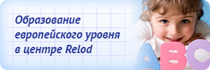 Образование европейского уровня в лингвистическом центре Relod