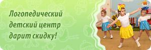Логопедический детский центр дарит скидку