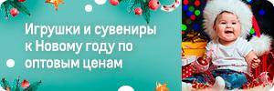 Игрушки и сувениры к Новому году по оптовым ценам