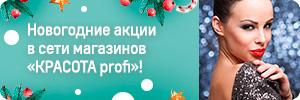 Новогодние акции в сети магазинов «КРАСОТА profi»!