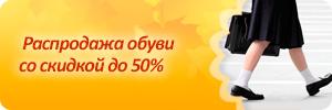 Распродажа обуви со скидкой до 50%