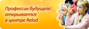 Профессия будущего открывается в лингвистическом центре Relod