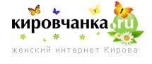 Лето на портале Кировчанка.ru