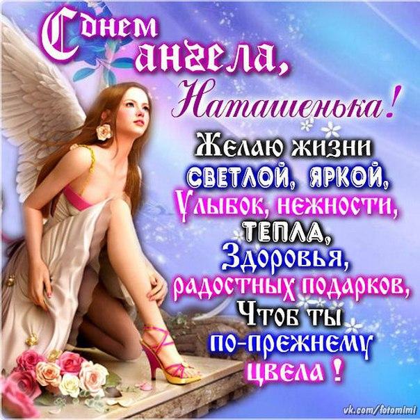 Поздравления для всех наташ с днем ангела