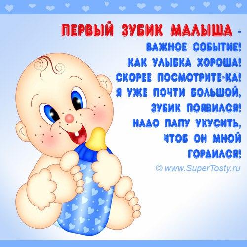 Поздравления малышам до года картинки