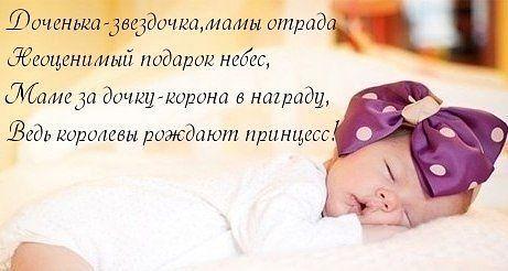 Поздравления дочери от мамы с рождением дочки