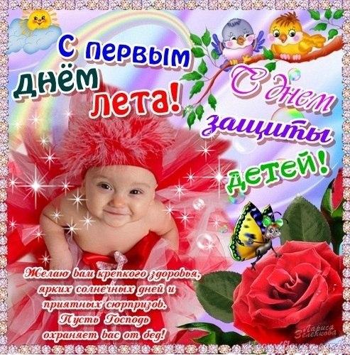 Поздравления с первым днем лета днем детей