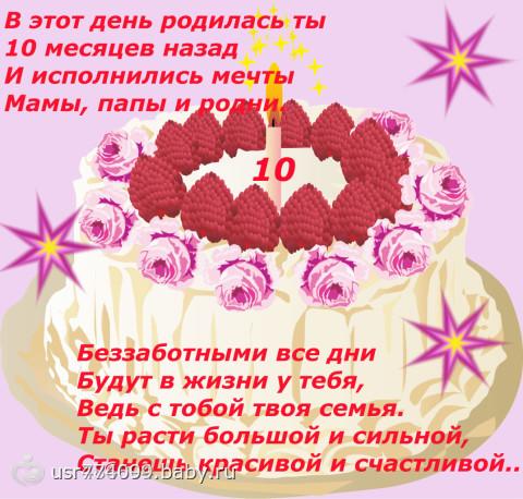 Поздравления с днем рождения по месяцам и дням