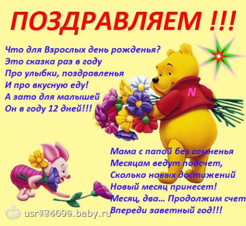 Поздравления с днём рождения малышу в 1 годик