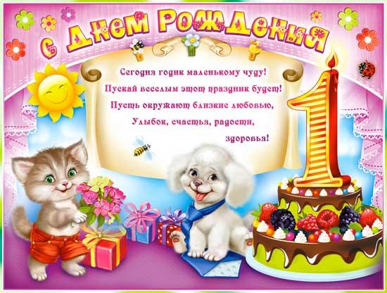Поздравление на день рождения сыну 1 годик