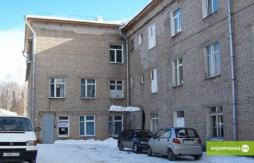 Родильное отделение кировской городской больницы №2 (Нововятский р-н)