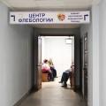 В Кирове открылся бесплатный центр флебологии