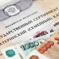 Россиянки смогут отзывать маткапитал с накопленной пенсии