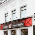 Театр предложил зрителям без масок билеты за 500 тыс. рублей