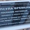 В Кирове заложили капсулу времени
